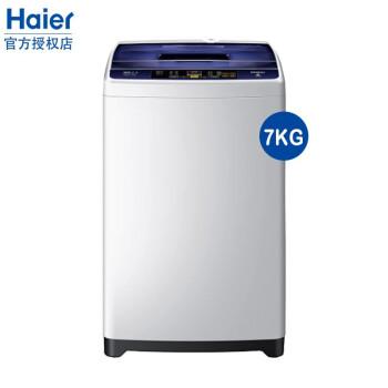 ハイアの洗濯機全自動7キロ波輪家庭周波数変更直駆のスマート予約XQB 70 - BM 1264
