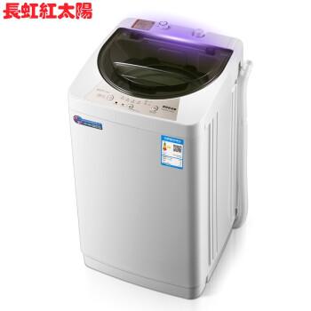 虹紅太陽全自動ミニベビーカー洗濯機4.5キロの母子寮小型家庭用乾燥乾燥予約機能4.5キロ【ブルーレイタイプ】