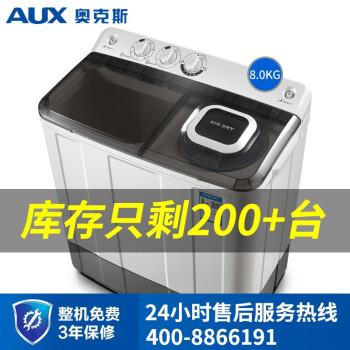 オーエス(AUX)家庭用8キロ半自動ダブルバケツ洗濯機大容量特価ダブルシリンダー半全自動小型ミニ洗濯XP 80-98 Hドライグレー