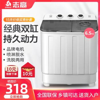 志高(CHIGO)【宅配便】8.5キロ半自動洗濯機大容量ダブルシリンダー家庭用洗濯機小型脱水脱水機【京東秒殺-6.5 kg白-1-2人洗濯】