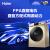 ハイアルロール洗濯機全自動除菌ダニ洗浄一体直駆周波数変化揺籃柔洗10 kg EG 10014 HB 709 G